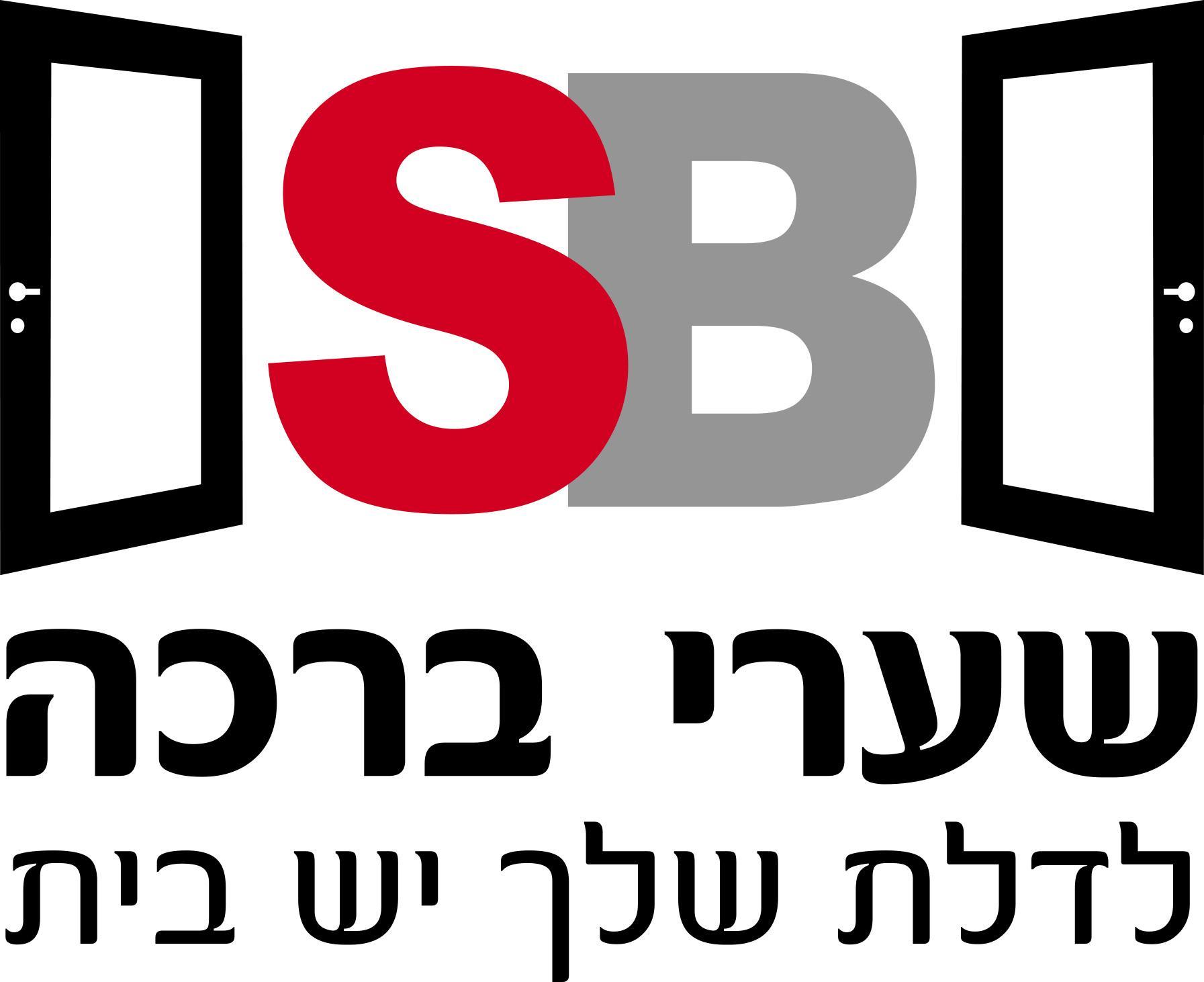 לוגו דלתות שערי ברכה